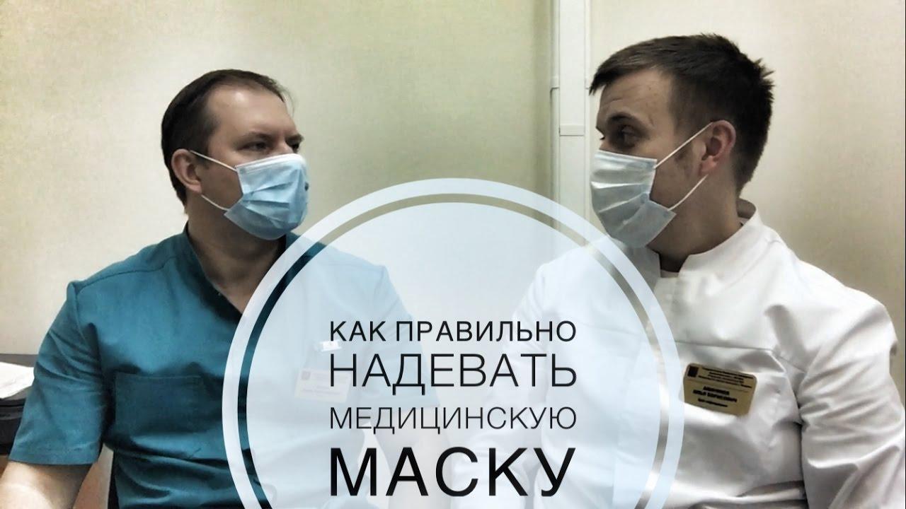 Надеваем медицинскую маску правильно! - YouTube