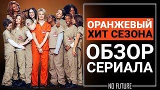Обзор сериала Оранжевый: Хит сезона (Orange Is the New Black) 2018