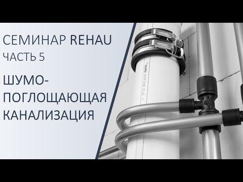Шумопоглощающая канализация REHAU RAUPIANO Plus
