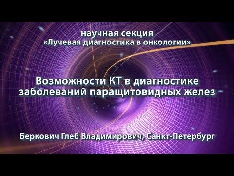 Беркович Г.В. — Возможности компьютерной томографии в диагностике заболеваний паращитовидных желез