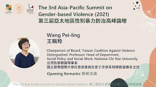 王珮玲教授: 第三屆亞太地區性別暴力防治高峰論壇 開幕演講