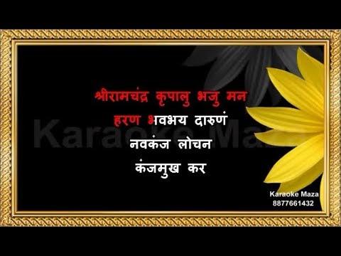 Shri Ramchandra Kripalu Bhaj Man - Karaoke - Lata Mangeshkar