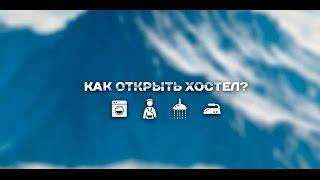 видео Особенности выбора отеля бизнес формата