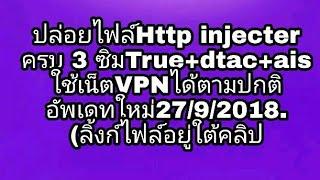 ปล่อยไฟล์Http injecter ครบ 3 ซิมTrue+dtac+ais ใช้เน็ตVPNได้ตามปกติ อัพเดทใหม่27/9/2018.