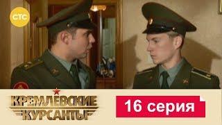 Кремлевские Курсанты 16