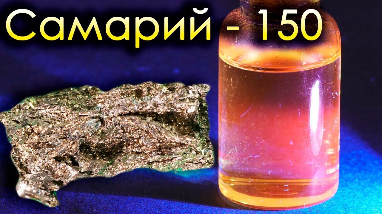 Самарий - Металл, ИСЦЕЛЯЮЩИЙ ОТ РАКА!
