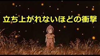 【海外の反応】ジブリ作品アニメ『火垂るの墓』に号泣する外国人女性に共感の声