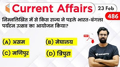 5:00 AM - Current Affairs Quiz 2020 by Bhunesh Sir   23 February 2020   Current Affairs Today