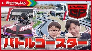 世界初!操縦できるコースター「DUEL GP」でレース対決(実況あり)勝ったら松坂牛! | まえちゃんねる