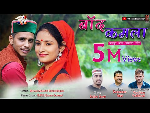 Band kamla (बॉद कमला) | Latest Jaunsari Himachali dj Video song 2018 | Suraj Shah | Y Series