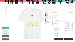 [큐림] 초간단 티셔츠 만들기