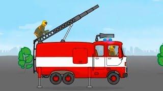 Мультфильм про пожарную машину. Мультик конструктор. Большая сборка