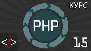 PHP уроки. 15: Логические операторы (PHP для начинающих)