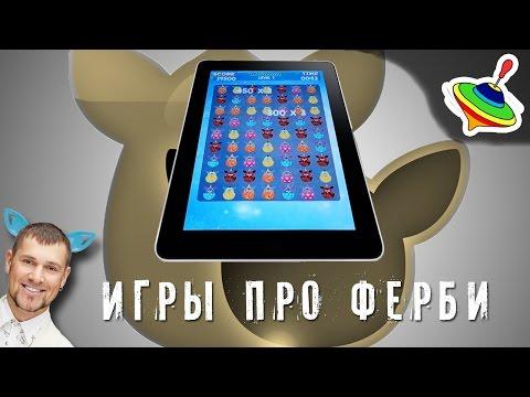 Ферби Коннект на русском языке, настоящие, официальные