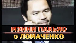 Мэнни Пакьяо о Ломаченко