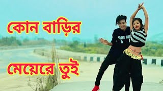 Kon Barir Meye Re Tui Dance | কোন বাড়ির মেয়েরে তুই | Dh Kobir Khan New Dance | Bangla New Dance 2020