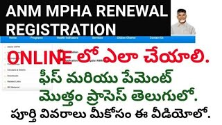 ANM RENEWAL PROCESS | ANM REGISTRATION RENEWAL PROCESS | MPHA RENEWAL PROCESS | MPHW REGISTRATION