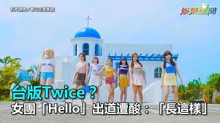 台版Twice?女團「Hello」出道遭酸:「長這樣」|三立新聞網SETN.com