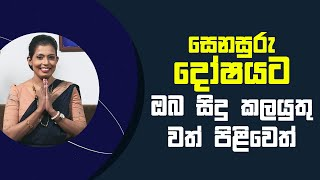 සෙනසුරු දෝෂයට ඔබ සිදු කලයුතු වත් පිළිවෙත්   Piyum Vila   09 - 07 - 2021   SiyathaTV Thumbnail