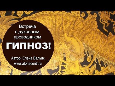 Психотехнологии гипнотического воздействия - С. Зелинский