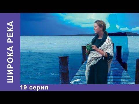 Широка Река. Сериал. 19 Серия. StarMedia. Мелодрама