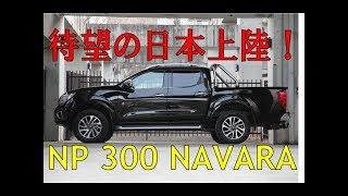 日産 NP 300 ナバラ/NISSAN NP 300 NAVARA PromotionVideo