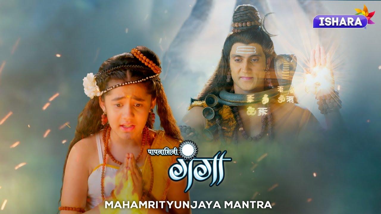 Download Paapnaashini Ganga   Mahamrityunjaya Mantra Ki Gaatha