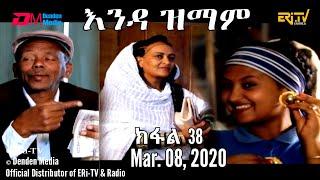 ERi-TV Series: እንዳ ዝማም - ክፋል 38 - Enda Zmam (Part 38), Mar. 08, 2020