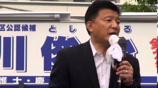 新藤総務大臣応援演説 古川俊治参議院候補出陣式(2013.7.4)