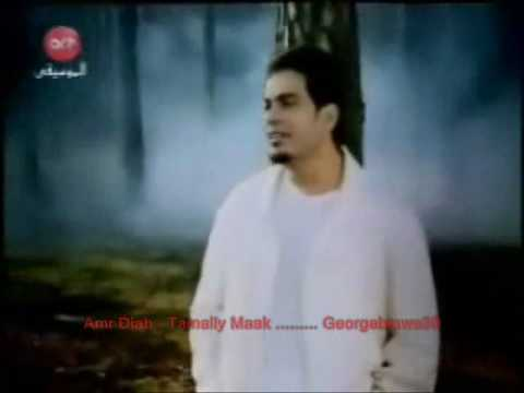 Amr Diab - Tamally Maak