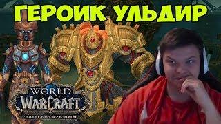 SilverName: АПМ 12 000. Потные перчики. Закрываем рейд Ульдир в Word of Warcraft.