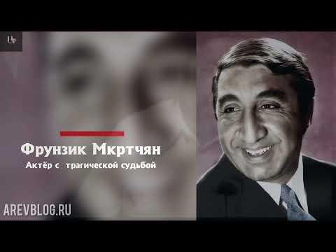 Фрунзик Мкртчян - актер с трагической судьбой