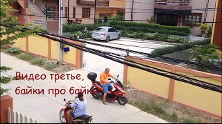 Самуи. Видео третье, байки про байки(Первый раз пробую сесть на байк. На Самуи всему учиться приходится быстро. http://vk.com/kozlov4u., 2015-10-14T20:12:46.000Z)