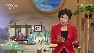 [百家说故事] 赵冬梅讲述:孔子智慧故事 仁者爱人 | 课本中国