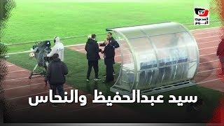بالأحضان.. عماد النحاس وسيد عبدالحفيظ عقب هزيمة المقاولون من الأهلي