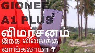 Gionee A1 Plus Review with pros and cons detailed in Tamil