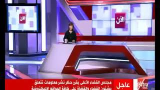 فيديو.. حظر نشر أخبار القضاة والقضاء على المواقع الإلكترونية
