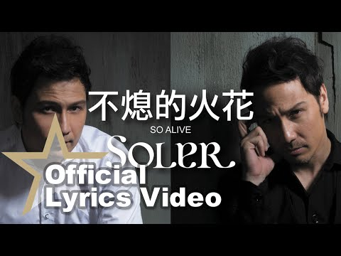 Soler - 不熄的火花 Lyrics Video [Official] [官方]