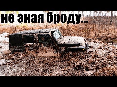 Народ Офигел!! Топим Внедорожники! Jeep Wrangler, Mercedes, Cherokee, УАЗ, Нива, L200, Offroad