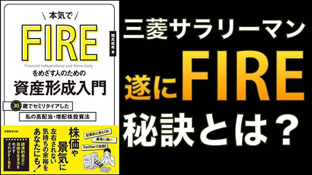 【FIRE】30歳会社員の早期リタイア投資とは