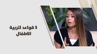 نور المصري -  5 قواعد لتربية الاطفال - تطوير ذات