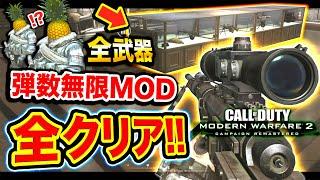 【CoD:MW2R】全クリア!改造可能MOD!全武器がある部屋が出現したwww…