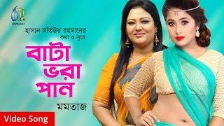 Bata vora pan [ বাটা ভরা পান ] Momotaz । Bangla New Song 2019