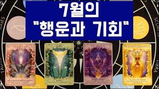 2020 06 25  (타로) 7월운세 행운과기회 (타로카드)일(금전).새로운인연.재회