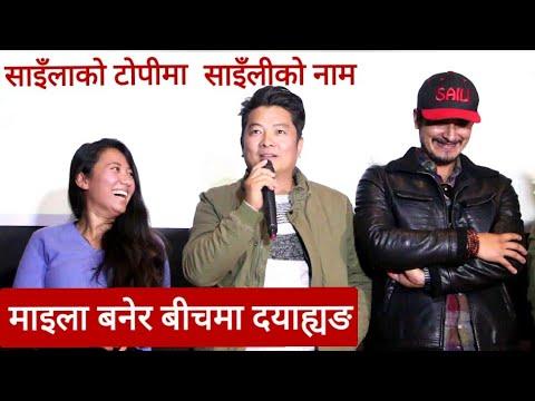 Nacha Maya || Saili || Nepali Movie Song || Gaurav, Menuka, Dayahang | Song Release Programme