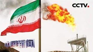[中国新闻] 媒体焦点:伊核协议命悬一线 美媒:伊朗对欧洲感到不满 | CCTV中文国际