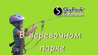 В веревочном парке SkyPark на ВДНХ