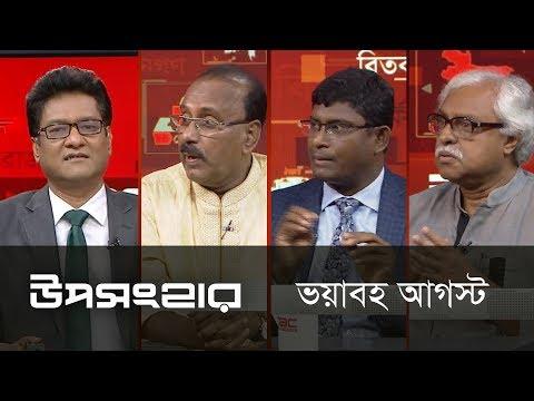 ভয়াবহ আগস্ট || উপসংহার || Uposonghar || DBC NEWS