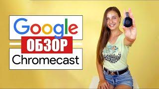 обзор Google Chromecast  ХРОМКАСТ: подключение, возможности, опыт использования
