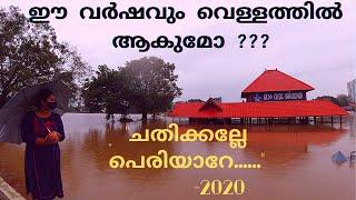 ഇനി ഇതുമാത്രം ബാക്കി|2020 AUGUST ALUVA SHIVA TEMPLE FLOODED SCENES|PERIYAR OVERFLOWN||CURRENT STATUS